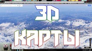 3D карты от гугл