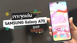 Samsung Galaxy A70 มือถือเล่นเกมปี 2019 สเปคสุดเทพ
