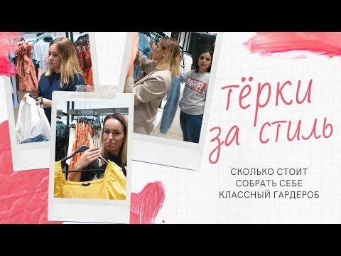 ТЁРКИ за стиль: как одеваться красиво, нужен ли стилист, что меняет в женщине одежда