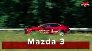 Mazda 3 2019: совсем другая тройка.  Красиво?  Дорого?  Комфортно?  Медленно?