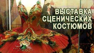 Смотреть видео Выставка шикарных сценических костюмов. Мариинский театр-2. Мариинка новая сцена, Санкт Петербург онлайн