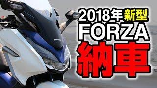 2018新型フォルツァ(MF13)が納車されたのでレビューしてみた