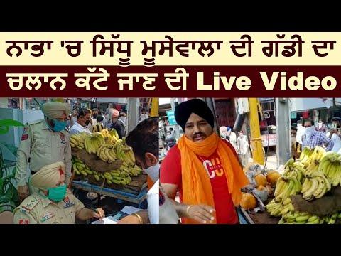 Nabha में Sidhu Moosewala की गाड़ी का चालान काटे जाने की देखिए Live Video