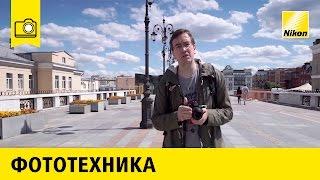 видео Сверхширокоугольный объектив для кроп-камеры Nikon