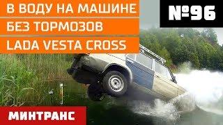 В воду на машине. Без тормозов. LADA Vesta Cross. Выпуск 96 (08.09.2018). Минтранс.
