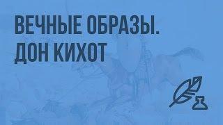 Литература 6 (Архангельский А.Н.) - Вечные образы. Дон Кихот