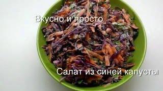 видео Витаминный салат с капустой, пошаговый рецепт с фото