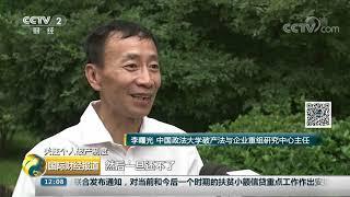 [国际财经报道]关注个人破产制度 13部门联合发布方案 将建立个人破产制度  CCTV财经