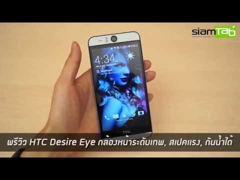 พรีวิว HTC Desire Eye สมาร์ทโฟนกล้องเทพ สเปคแรง กันน้ำ ราคาโดนใจ