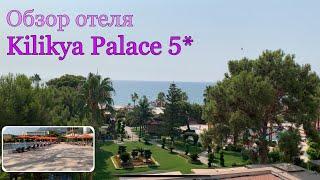 Подробный обзор отеля Kilikya Palace 5 Кемер Турция отпуск лето 2021
