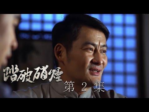 踏破硝烟 02丨Gunpowder 02(主演:景岗山、于震、王晓龙、张钧宇)