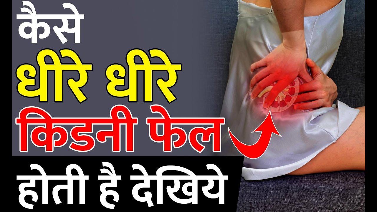 ऐसे धीरे धीरे किडनी फेल होती है और पता भी नहीं चलता How Does A Kidney Fail Exactly?