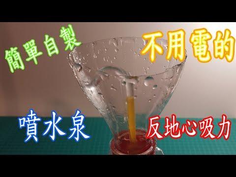 超簡易自製【不用電】反地心吸力噴泉(Anit-Gravity)