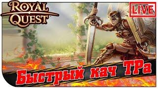 Royal Quest СТРИМ 😇 Быстрый кач ТРа (21:00мск)