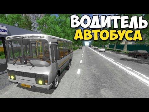 Bus Driver Simulator 2018 - НА ПАЗИКЕ ПО ГОРОДУ | Симулятор Водителя Автобуса