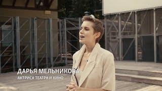 Урок доброты с актрисой Дарьей Мельниковой
