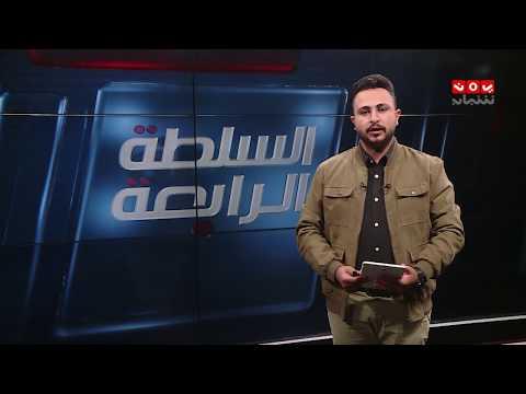 السلطة الرابعة  | 20  - 10 - 2019 | تقديم حمير العزب  | يمن شباب