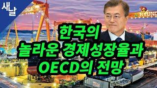 한국의 경제성장률은 놀랍다!