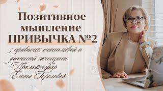Позитивное мышление 5 привычек успешной и счастливой женщины Прямой эфир 2 Елены Гореловой
