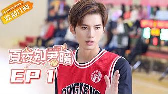 Engsub Basket Loveball Chinese Drama 2020 Youtube