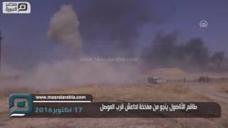 مصر العربية | طاقم الأناضول ينجو من مفخخة لداعش قرب الموصل