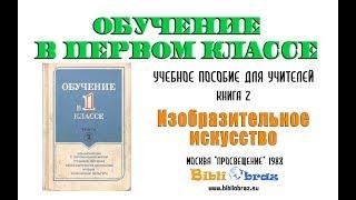 1 Обучение в первом классе 1988 (Сороцкая) кн.2 ч.3_Рисование