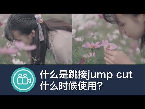 [教程]什么是剪辑里的跳接jump cut, 什么时候使用