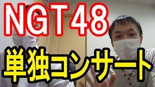 1/20(金)NGT48単独コンサートがTOKYO DOME CITY HALLで開催決定!!いよ...