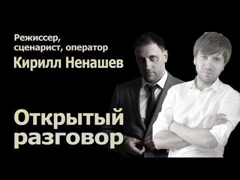 Кирилл Ненашев.  Про Ступу, политику, рок-н-ролл и протест.