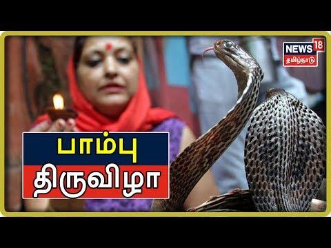 பீகாரில் நாகபஞ்சமி எனப்படும் பாம்பு திருவிழா வினோதமான முறையில் கொண்டாடப்படுகிறது, இது குறித்த கூடுதல் தகவல்களுடன் உங்கள் நியூஸ்18 தமிழ்நாடு   #TamilnaduNews #News18TamilnaduLive  #TamilNews  Subscribe To News 18 Tamilnadu Channel Click below  http://bit.ly/News18TamilNaduVideos  Watch Tamil News In News18 Tamilnadu  Live TV -https://www.youtube.com/watch?v=xfIJBMHpANE&feature=youtu.be  Top 100 Videos Of News18 Tamilnadu -https://www.youtube.com/playlist?list=PLZjYaGp8v2I8q5bjCkp0gVjOE-xjfJfoA  அத்திவரதர் திருவிழா | Athi Varadar Festival Videos-https://www.youtube.com/playlist?list=PLZjYaGp8v2I9EP_dnSB7ZC-7vWYmoTGax  முதல் கேள்வி -Watch All Latest Mudhal Kelvi Debate Shows-https://www.youtube.com/playlist?list=PLZjYaGp8v2I8-KEhrPxdyB_nHHjgWqS8x  காலத்தின் குரல் -Watch All Latest Kaalathin Kural  https://www.youtube.com/playlist?list=PLZjYaGp8v2I9G2h9GSVDFceNC3CelJhFN  வெல்லும் சொல் -Watch All Latest Vellum Sol Shows  https://www.youtube.com/playlist?list=PLZjYaGp8v2I8kQUMxpirqS-aqOoG0a_mx  கதையல்ல வரலாறு -Watch All latest Kathaiyalla Varalaru  https://www.youtube.com/playlist?list=PLZjYaGp8v2I_mXkHZUm0nGm6bQBZ1Lub-  Watch All Latest Crime_Time News Here -https://www.youtube.com/playlist?list=PLZjYaGp8v2I-zlJI7CANtkQkOVBOsb7Tw  Connect with Website: http://www.news18tamil.com/ Like us @ https://www.facebook.com/News18TamilNadu Follow us @ https://twitter.com/News18TamilNadu On Google plus @ https://plus.google.com/+News18Tamilnadu   About Channel:  யாருக்கும் சார்பில்லாமல், எதற்கும் தயக்கமில்லாமல், நடுநிலையாக மக்களின் மனசாட்சியாக இருந்து உண்மையை எதிரொலிக்கும் தமிழ்நாட்டின் முன்னணி தொலைக்காட்சி 'நியூஸ் 18 தமிழ்நாடு'   News18 Tamil Nadu brings unbiased News & information to the Tamil viewers. Network 18 Group is presently the largest Television Network in India.   tamil news news18 tamil,tamil nadu news,tamilnadu news,news18 live tamil,news18 tamil live,tamil news live,news 18 tamil live,news 18 tamil,news18 tamilnadu,news 18 tamilnadu,நியூஸ்18 தமிழ்நாடு,tamil news toda