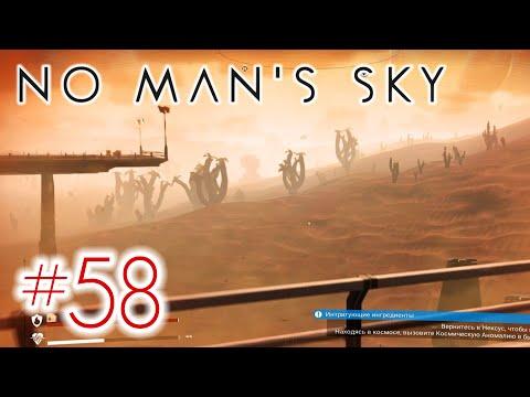 Изучил все рецепты из заводов #58 - No Man's Sky: Beyond