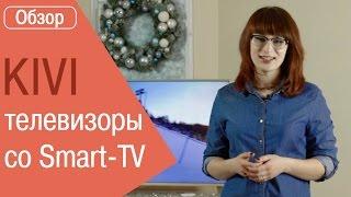 Смарт-ТВ Kivi - огляд лінійки телевізорів UX10S