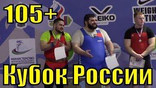 Кубок России тяжёлая атлетика мужчины весовая категория 105+