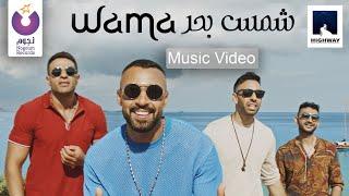 WAMA – Shams Bahr (Official Music Video) | (واما – شمس بحر (الكليب الرسمي