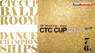 2019 CTC 世界盃國際標準舞公開賽 WDC World Cup-CTC Open Championships 網路直播