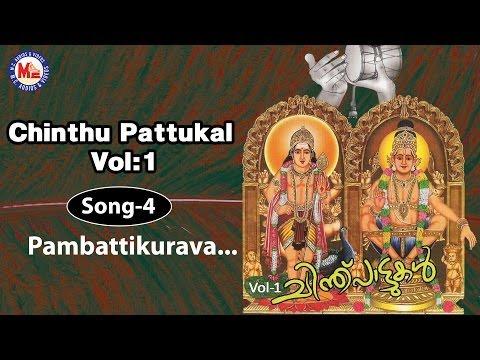 Pambattikurava - Chinthu Pattukal (Vol-1)