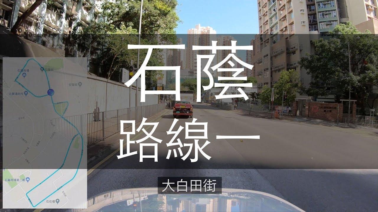 石蔭 考車路線 - 路線一 2018 - YouTube