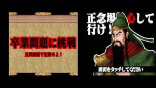 【 おゆるり】 なかむーの クイズ三国志通DS 【実況】