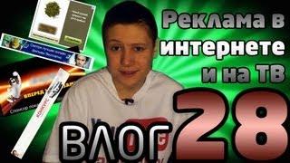 Vlog#28 GO! - Реклама ВЕЗДЕ!(Сериал из жанра псевдодукоменталистики: http://www.youtube.com/user/MalishLindalfChannel Заходи: https://vk.com/analimus ______ Ну вот, наконец..., 2013-09-17T13:52:51.000Z)