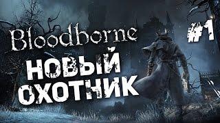 Адские боли в BloodBorne #1 - Новый охотник