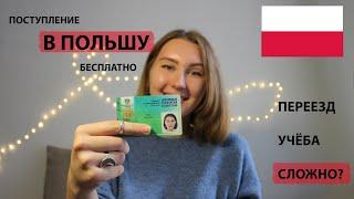 Поступление в Польшу БЕСПЛАТНО, переезд, учёба за границей