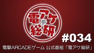 【第34回】 電アケ総研 【2016/09/07】 LoVRe:3(ゲスト:飛鳥☆)