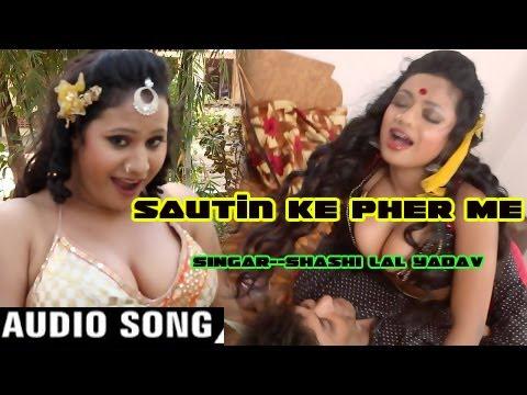 Kabhu Na Pariya Raja Ji Sautin Ke Pher Me|| कबहु ना परिह सौतिन के फेर ॥  Shashi Lal Yadav