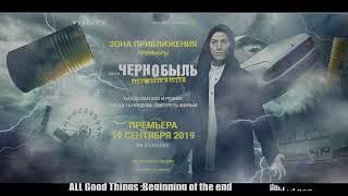 Чернобыль Зона Отчуждения 3 - OST