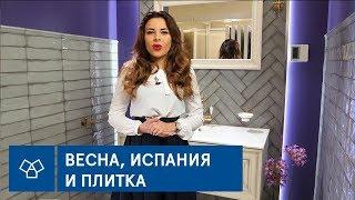 видео Плитка Bestile