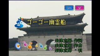米津玄師 - ゴーゴー幽霊船 (요네즈 켄시 - 고고 유령선) (KY 44057) 노래방 カラオケ