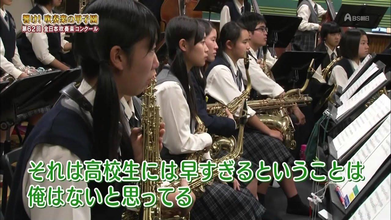 伊予高等学校 吹奏楽部 響け!吹...