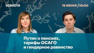 Путин о пенсиях, тарифы ОСАГО и гендерное равенство
