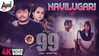 99 Navilugari 4K Song Ganesh Bhavana Arjun Janya Preetham Gubbi Kaviraj Ramu Films