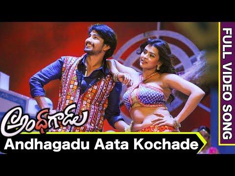 Andhhagadu Full Video   Andhagadu Aata Kochade Full Video   Raj Tarun, Hebah Patel